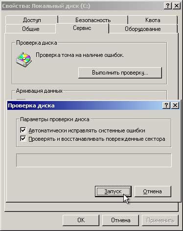 Окно программы проверки диска