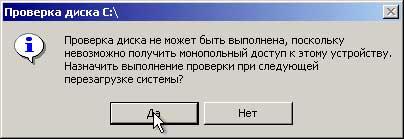 Подтверждение запуска проверки диска при следующей загрузке компьютера