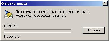 Подготовка к очистке диска