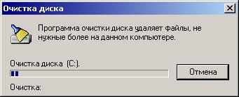 Работа программы очистка диска
