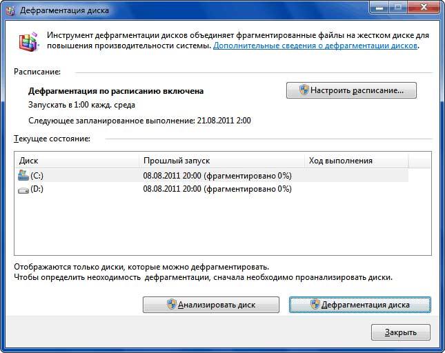 Графический интерфейс управления дефрагментацией диска в Windows 7