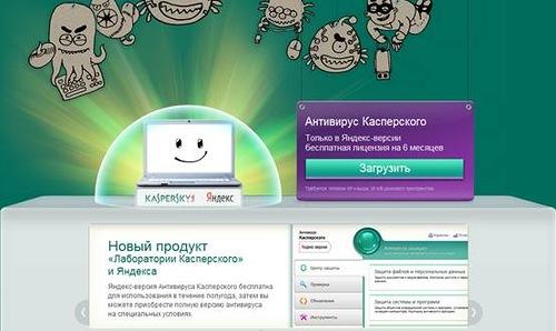 Яндекс-верския антивируса касперского