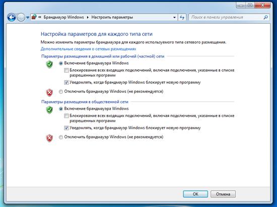 настройка параметров брандмауэра Windows для каждого типа сети