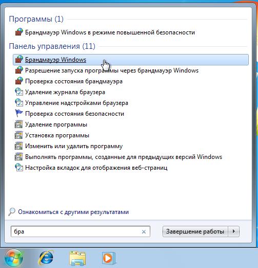 Результат поиска брандмауэра Windows в меню «Пуск» Проверка состояния брандмауэра Разрешение запуска программы через брандмауэр Windows Брандмауэр Windows в режиме повышенной безопасности
