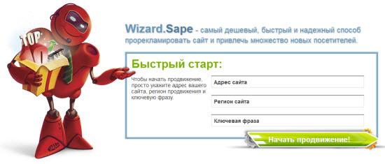 Wizard.SapeWizard.Sape