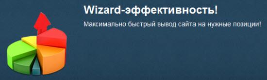 Wizard-эффективность!  Максимально быстрый вывод сайта на нужные позиции!