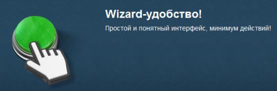 Wizard-удобство!  Простой и понятный интерфейс, минимум действий!