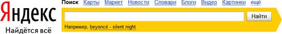 строка поиска яндекса желтая стрелка логотип Яндекс Найдётся всё Поиск Карты Маркет Новости Словари Блоги Видео Картинки ещё найти